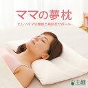 ママの夢枕 (専用カバー付) 忙しいママの睡眠と美肌をサポートする安眠枕 【ギフトラッピング無料】【送料無料】【王…