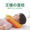 ネックピロー 王様の首枕(ハニーオレンジ)【王様の枕シリーズ ビーズクッション クッション Cushion リバーシブル …