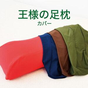 王様の足枕/専用カバー