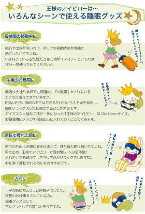 アイピロー|王様のアイピロー【ギフトラッピング無料】【日本製】【王様の枕シリーズ/アイマスク/お昼寝/ピロー】