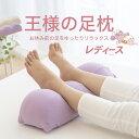 遅れてごめんね 母の日 ギフト 王様の足枕 レディース 足枕ランキング1位の王様の足枕から女性向けバージョンが新登場! 【足枕 王様 …