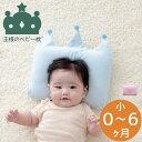 王様のベビー枕 小(0〜6ヶ月用) かわいいだけじゃない、機能も充実の王冠まくら【ベビーまくら 王冠 新生児 赤ちゃ…