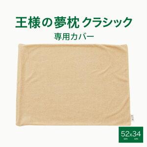 枕カバー/王様の夢枕クラシック