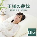王様の夢枕 BIG(専用カバー付き) 王様気分でゆったりと眠ることが出来る大判枕 【枕 まくら 王様 夢枕 ビーズ 快眠 …