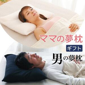 母と父の枕/ペアセット