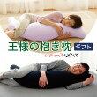 母と父の抱き枕/ペアセット