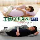 王様の抱き枕 レディース&メンズ ペアギフト 人気の女性向け抱き枕と男性向け抱き枕のペアギフト 【ペアセット レデ…