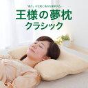 【当店限定販売】王様の夢枕クラシック (専用カバー付) 「眠り」の伝統と格式を継承する安眠枕 【ギフトラッピング無…