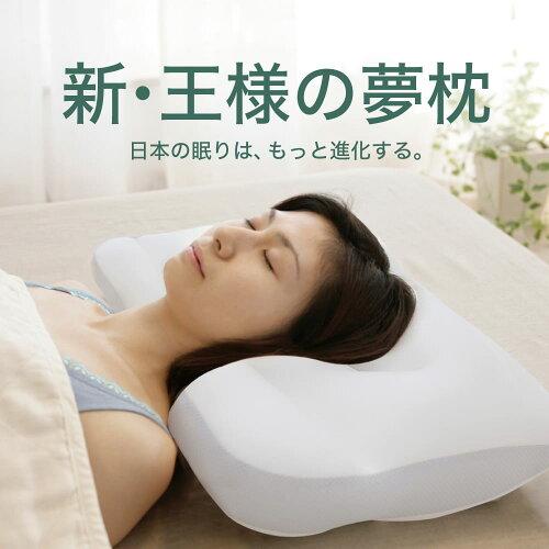 新・王様の夢枕 100万人が安眠、あの王様の夢枕がさらに眠りやすく進化し15年ぶりのリニューアル...