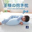 王様の抱き枕/クール/ジュニア//COOLバージョン