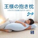 抱き枕 王様の抱き枕 クール Sサイズ(COOLバージョン) 【涼感寝具 日本製 涼感 冷感 ひんやり 抱枕 だきまくら ボディピロー 妊婦 マタニティ シムスの体位 ギフト 出産祝い 洗える 王様の