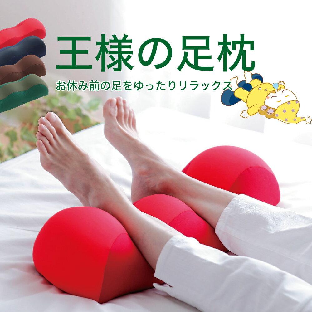 父の日 ギフト プレゼント 王様の足枕(超極小ビーズ素材 足枕)足を乗せた瞬間気持ちいい♪疲れた足をゆったり リラックス。足の疲れ むくみ 健康 クッション 王様 脚枕 脚まくら まくら 枕 ラッピング 無料 2019 chichinohi【3】