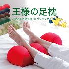 父の日ギフト王様の足枕(超極小ビーズ素材足枕)足を乗せた瞬間気持ちいい♪疲れた足をゆったりリラックス
