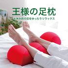 王様の足枕【まくら・ピロー・寝具】