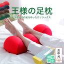 【お中元対応可】 王様の足枕 (超極小ビーズ素材 足枕) 足を乗せた瞬間気持ちいい♪ ゆったり癒しの 足枕 【足枕 フッ…
