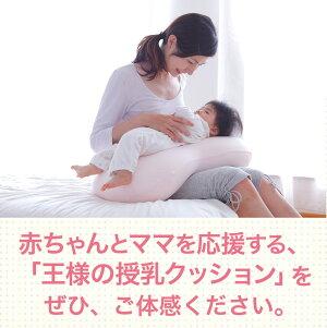授乳クッション王様の授乳クッション(超極小ビーズ素材のマルチクッション)【日本製カバー付きピンクアイボリーブルー授乳クッションプレゼントギフトbaby出産祝い】【送料無料】