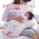 授乳クッション 王様の授乳クッション マルチに使える超極小ビーズ素材の授乳クッション 【ギフトラッピング無料】【…