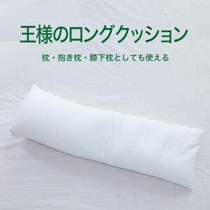 抱き枕王様のロングクッションホワイト【足まくらピロー】【だきまくら抱枕抱きまくらマルチクッション極小ビーズ柔らかインテリアかわいい可愛い】
