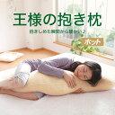 王様の抱き枕 ホット(本体+hot抱き枕カバー付) 【ギフトラッピング無料】【日本製 ロング 枕 妊婦 マタニティ 授…