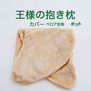 抱き枕カバー 王様の抱き枕 ホット 標準サイズ 【追加 取替用カバー ピロケース 抱きまくらカバー 】