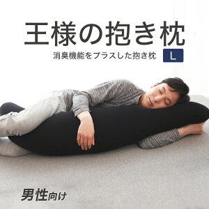 王様の抱き枕 メンズ Lサイズ(ジャンボ)(中身+抱き...