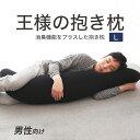 王様の抱き枕 メンズ Lサイズ(ジャンボ)(中身+抱き枕カバー付)男性向け「メンズ」が登場!【ギフトラッピング無料】【送料無料】…