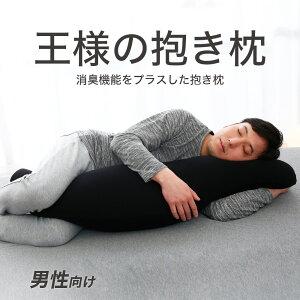 王様の抱き枕 メンズ 標準サイズ 男性向け「メンズ」が登場 【ギフトラッピング無料】【抱きまくら だきまくら 消臭 日本製 黒 ブラック 洗える ビーズ 正規品】【N】【8】 【名入れ対応可