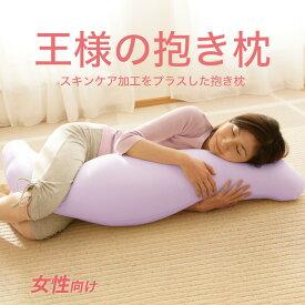 王様の抱き枕 レディース 標準サイズ 王様の抱き枕から女性向け「レディース」が登場 【妊婦 マタニティー 抱き枕 日本製 かわいい 授乳クッション ビーズ 横向き プレゼント 実用的】【N】【22】