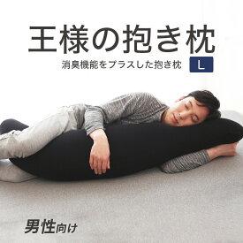 王様の抱き枕 メンズ Lサイズ(ジャンボ)男性向け「メンズ」が登場!【ギフトラッピング無料】 【抱きまくら だきまくら 男性用 消臭 日本製 洗える 黒 ブラック】【N】 【21】【母の日】【父の日】