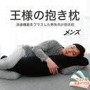 王様の抱き枕 メンズ 標準サイズ 男性向け「メンズ」が登場 【ギフトラッピング無料】【抱き枕 男性向け おしゃれ 抱…