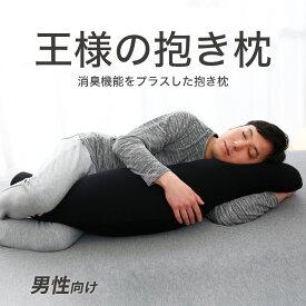 王様の抱き枕 メンズ 標準サイズ 男性向け「メンズ」が登場 【ギフトラッピング無料】【抱き枕 男性向け おしゃれ 抱きまくら 消臭 日本製 黒 ブラック 洗える ビーズ 正規品 プレゼント】【N】【8】