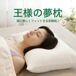 【遅れてごめんね 父の日ギフト】【公式】王様の夢枕 (...