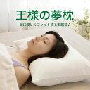 王様の夢枕 (超極小ビーズ枕) 枕カバー付 60万人が眠った安眠枕 【ギフトラッピング無料】【送料無料】【王様の枕 ま…