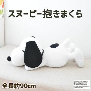 西川リビング/スヌーピー抱き枕/全長約/100cm