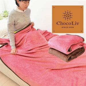 ChocoLiv/ショコリブ//マイクロファイバー/ふわっとブランケット/CK-40/シングルサイズ/約140×200センチ