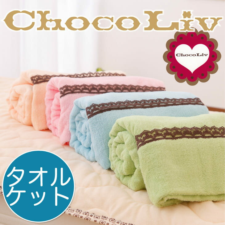 ChocoLiv(ショコリブ)タオルケット スイーツみたいキュートなタオルケット♪(シングル・140×190cm)【ギフトラッピング無料】【タオルケット パイル タオル地 西川リビング ショコリブ たおるけっと タオル パイル】