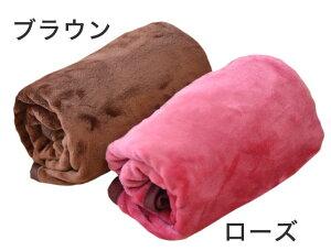 ChocoLiv(ショコリブ)西川リビングのマイクロファイバーマイケット(ひざ掛け)(140×80cm)