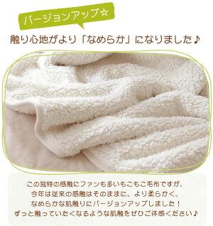 毛布クイーンサイズ|もこもこ毛布(R)(200×200センチ)2枚合わせあったか毛布【ギフトラッピング無料】【送料無料】【厚手/冬/高級毛布/クィーン用/洗える/ブランケット/モコモコ/羊/アイボリー/ピンク/ブラウン】♪♪♪【あす楽対応】