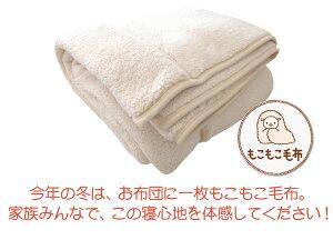 毛布クイーンサイズ|もこもこ毛布(R)(200x200センチ)2枚合わせあったか毛布【あす楽対応】【ギフトラッピング無料】【送料無料】【厚手/冬/高級毛布/クィーン用/洗える/ブランケット/モコモコ/アイボリー/ピンク/ブラウン】♪♪♪【6】