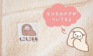 毛布クイーンサイズ|もこもこ毛布(R)(200×200センチ)2枚合わせあったか毛布【あす楽対応】【ギフトラッピング無料】【送料無料】【厚手/冬/高級毛布/クィーン用/洗える/ブランケット/モコモコ/羊/アイボリー/ピンク/ブラウン】♪♪♪