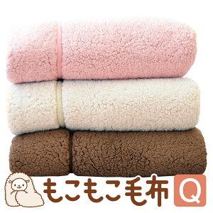 毛布クイーンサイズ|もこもこ毛布(200×200センチ)2枚合わせあったか毛布【ギフトラッピング無料】【クィーン用/アイボリー/ブラウン/暖かシープ調/高級毛布/洗えるblanket】