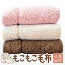 毛布 | もこもこ ひざ掛け 毛布(ハーフサイズ 140×100センチ) 2枚合わせあったか毛布【ギフトラッピング無料】【もこもこ毛布(R)/あったか/ブランケット/アイボリー/ピンク/ブラウン/膝掛
