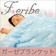 Feribe/フェリーベ//ガーゼブランケット/約80×100センチ