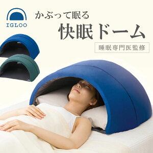 IGLOO/イグルー//かぶって寝る枕/約幅72×奥行55×高さ36センチ