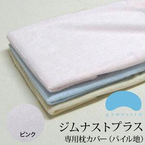 枕カバーココロとカラダの癒しまくら(ジムナスト)専用ピンク