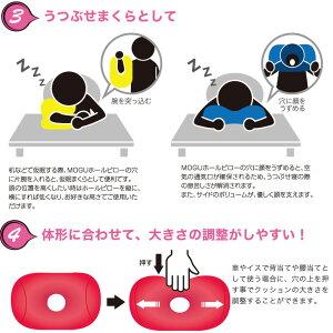 クッション|MOGU(モグ)ホールピロー約35センチ×28センチ×高さ14センチ【正規品/インテリア】【腕枕/うつぶせ枕/背当てクッション/マルチクッション】