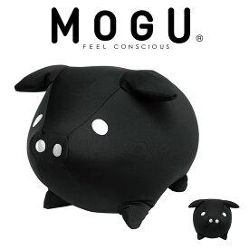 抱き枕 キャラクター MOGU(モグ) もぐっちブー(ブラック)かわいいぶたの抱き枕♪ 【MOGU ビーズクッション 正規品 インテリア】【もぐっちぶー 抱きぐるみ キャラクター プレゼント ギフト】【だきまくら 抱枕 抱きまくら】