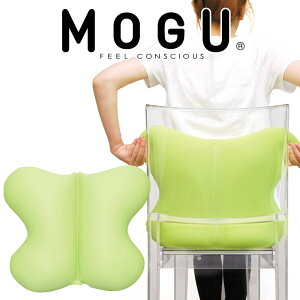 MOGU(モグ)バタフライクッション(本体カバー付)約40×33×12cm【MOGUビーズクッション・パウダービーズ・mogu正規品クッション・Cushion・インテリア】【秋新生活】