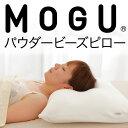 MOGU パウダービーズピロー 6パターンから寝心地が選べる枕 気持ちいい感触のパウダービーズ 使用、硬さと高さが選べ…
