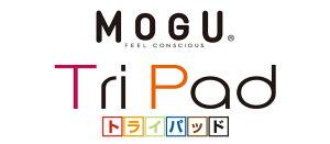 MOGU(モグ)トライパッド約32×32×13センチ【正規品/ネックパッド/ビーズクッション/パウダービーズ(R)/体圧分散/もぐ/カラフル/インテリア】